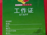 西安员工证展会证IC卡ID门禁卡印刷制作印刷包装