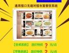 金麒航电子菜谱(平板点餐)特惠加盟 1万元以下
