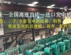 南宁租赁发电机出租各种静音型号发电车