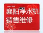 襄阳市净水器纯水机批发销售维修