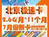 北京联通3G无线上网卡4G资费卡极速卡2.6G年卡7月新卡11个