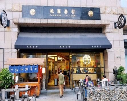 台湾桃园眷村加盟 桃园眷村有天津店吗?