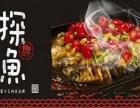 广州烤鱼加盟品牌 探鱼加盟费多少