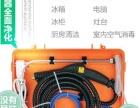 家電清洗設備,高壓蒸汽消毒招商加盟