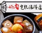 【沁香祖传秘制坛肉】加盟/加盟费用/项目详情