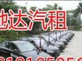 咸阳驰达汽车租赁 不限公里全城最低