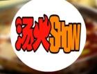 汤火show烤肉火锅自助餐厅加盟费用