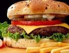 开一家享哆味汉堡怎么样/享哆味汉堡加盟费多少