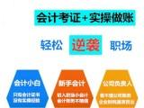 深圳沙井会计做账考证培训 0基础学会计 出纳财务培训班