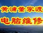 上海黄浦董家渡电脑上门diy装机硬盘U盘数据恢复维修网络布线
