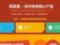 【手机电商招商加盟】加盟官网/加盟费用/项目详情