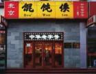 北京馄饨侯加盟 馄饨店连锁 投资金额 1-5万元