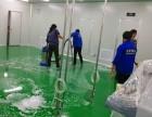 单位保洁丨开荒保洁丨厂房保洁丨地板打蜡丨外墙清洗,地毯清洗