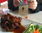 黄山菜饭骨头汤加盟 红烧狮子头骨头汤菜饭培训