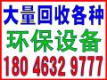 漳州港高价回收废塑料-回收电话:18046329777