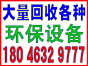 厦门岛内电路板回收设备-回收电话:18046329777