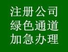 广州专业工商注册 代理记账 一般纳税人申请代办