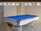 南京台球桌出售厂家直销全国最低价 实体店面 欢迎参观选购 维修台