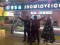 雪乐薇,欧式冰淇淋,1+N模式,店店火爆