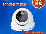 厂家批发 300万高清网络摄像机 红外夜视半球 监控摄像头
