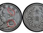 征集钱币私下交易古玩古董的快速交易,不上门