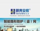 浙江湖州明亮安格隐形防护网招商加盟