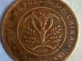 北京钱币常年拍买