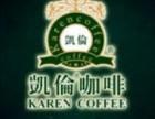 锦州凯伦咖啡加盟店怎么样?凯伦咖啡加盟优势有哪些?