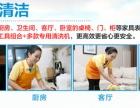 重庆保洁公司加盟 重庆保洁公司加盟费 加盟永秀家政