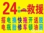 北京拖车 道路救援脱困搭电换电瓶补胎换胎送油维修