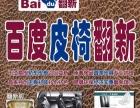 柳州市百度沙发皮具修护 中心 专业提供 皮具 皮沙