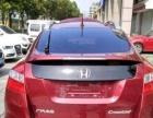 本田歌诗图2015款 2.4L 自动 舒适版-【购车请联系152