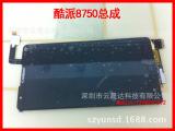 原装酷派8750手机屏  8750液晶 8750显示屏 8750