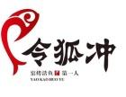 令狐冲烤鱼加盟费用/项目优势