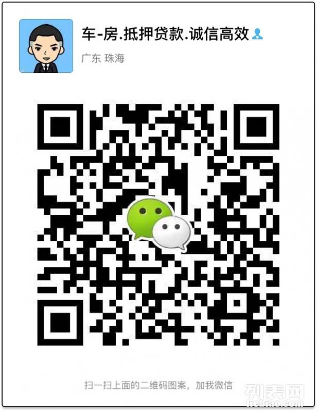 好口碑-专业办珠海新香洲地区.珠海房产抵押贷款 商铺房屋贷款