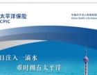 中国太平洋保险公司