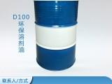 D100环保溶剂油 中海南联 广东省溶剂油著名供应商