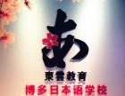 荆州博多日语高考班,寒假班报名啦!