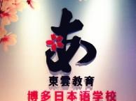 荆州日本留学咨询 博多日语