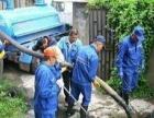 高压清洗管道,化粪池清理,改各种水管