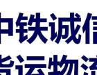 大庆中铁诚信配货站、空车配货、全国零担、物流