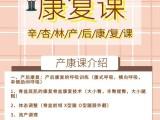 广州产后修复专业培训班