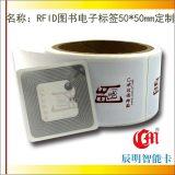 RFID高频图书管理标签定制 13.56MHZ不干胶电子标签