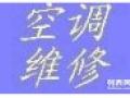 武进区通江大道空调检测维修/空调移机加液清洗保养