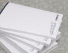 南昌信纸印刷价格,南昌三联单印刷,单位信纸印刷
