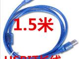 USB延长线 纯铜USB延长线 USB延长线1.5米蓝色 高速2