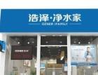 浩泽加盟 清洁环保 投资金额 10-20万元