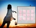 北京顺义代理记账,清理乱账,10年工作经验