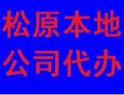 松原本地公司代办 公司注册 代理报税
