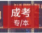 广州黄埔区成人高考大专本科考前辅导培训班